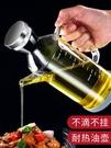 廚房家用油壺玻璃裝油瓶油罐防漏醬油瓶醋調料瓶大容量醋壺不漏油 1995生活雜貨