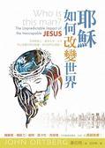 耶穌如何改變世界