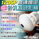 【台灣安防】監視器 微型針孔攝影機 手機遠端 HD 1296P LED燈泡針孔攝影機 隱密居家攝影機