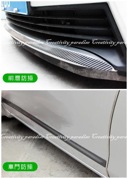 【碳纖維膠帶】3cm3米 汽車用車身保護條 門檻迎賓膠條 車載保險桿防護條 防撞邊條 後備箱貼紙