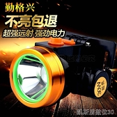 頭燈大功率鋰電池充電式強光頭燈 led防水釣魚燈戶外頭戴式手電筒礦燈 【快速出貨】