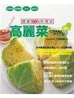 二手書博民逛書店 《好處多多的高麗菜好食MENU》 R2Y ISBN:9861748938│石原結實