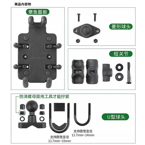 五匹 MWUPP 章魚手機架 + U型底座 機車橫桿支架組 ZY001