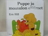 【書寶二手書T9/少年童書_EII】Puppe ja maatalon elaimet_Eric Hill
