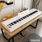 電子琴 波詩尼88鍵便攜式電鋼琴藍牙專業幼師成人兒童初學自學家用電子琴 快速出貨