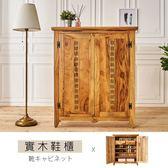 【時尚屋】[UVR8]赫達3.5尺全實木鞋櫃UVR8-165-3.5免運費/免組裝/鞋櫃