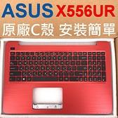 原廠 ASUS 華碩 X556UR 紅色 C殼 X556 X556U X556UQ X556UV 筆電鍵盤