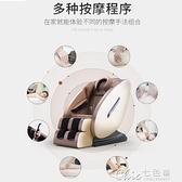 AUX/奧克斯按摩椅家用全身全自動零重力太空豪華艙電動老人沙發器 【全館免運】