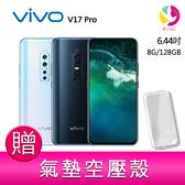 分期0利率  VIVO V17 Pro (8G/128G) 6.44吋 八核心 智慧型手機  贈『氣墊空壓殼*1』