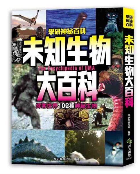 未知生物大百科:探索世界102種神祕生物