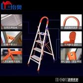 怡奧家用摺疊梯加厚鋁合金梯子人字梯行動樓梯室內工程梯樓梯凳椅 檸檬衣舎
