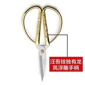 剪刀 不銹鋼剪紙專用尖頭剪刀學生家用剪合金色小剪子【快速出貨】