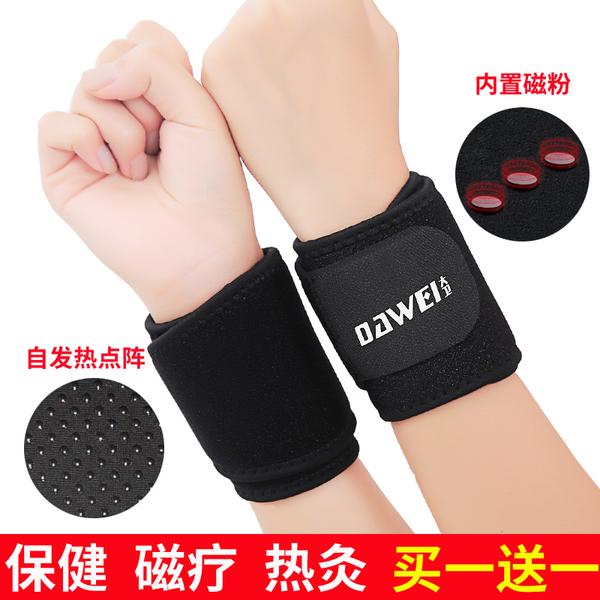 自髮熱護腕男女運動保護套透氣保暖護手腕薄款 新年禮物