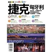 自遊自在NEW ACTION捷克匈牙利