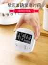 計時器 定時器日本廚房烹飪計時器電子倒計時器定時器學生秒表鬧鐘時間提醒器