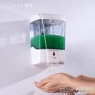 感應洗手液器全自動洗手液機壁掛式皂液器給皂機皂液盒子CY『新佰數位屋』
