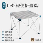 【coni shop】 小米 米家 早風戶外輕便折疊桌 室內家用 露營 鋁合金 野餐 折疊桌 收納 學生宿舍