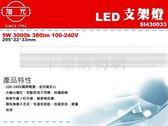 旭光 LED 5W 3000K 黃光 1尺 全電壓 支架燈 層板燈(含串接線) _ SI430033