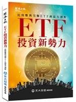 二手書博民逛書店《ETF 投資新勢力:比特幣與另類ETF商品大剖析...》 R2Y ISBN:9789869456166