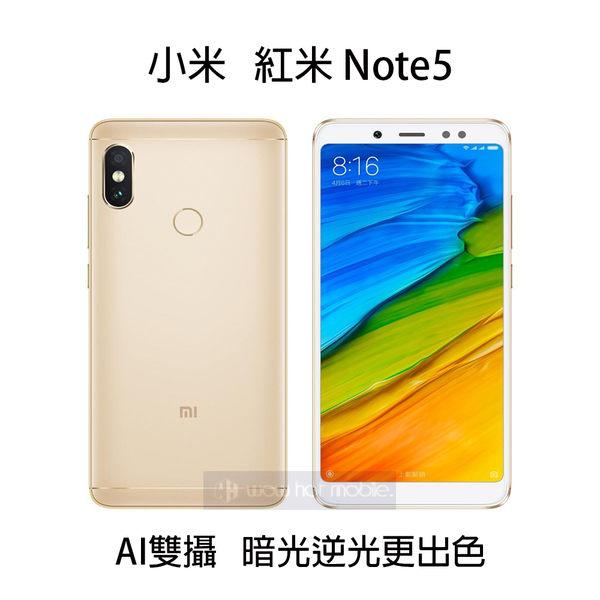 小米 紅米Note5 3G/32G 贈9H玻璃貼、3.1A雙輸出旅充