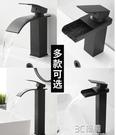 全銅臺上洗臉洗手盆面盆冷熱水龍頭浴室柜衛生間黑色瀑布式水龍頭 3C優購