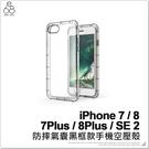 iPhone 7/8/7plus/8plus/SE 2 4.7吋 防摔手機殼 透明軟殼 氣墊 保護套 保護殼