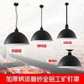 創意工礦燈罩吊燈簡約工業風燈罩餐廳美發店吊燈舞蹈室健身房吊燈