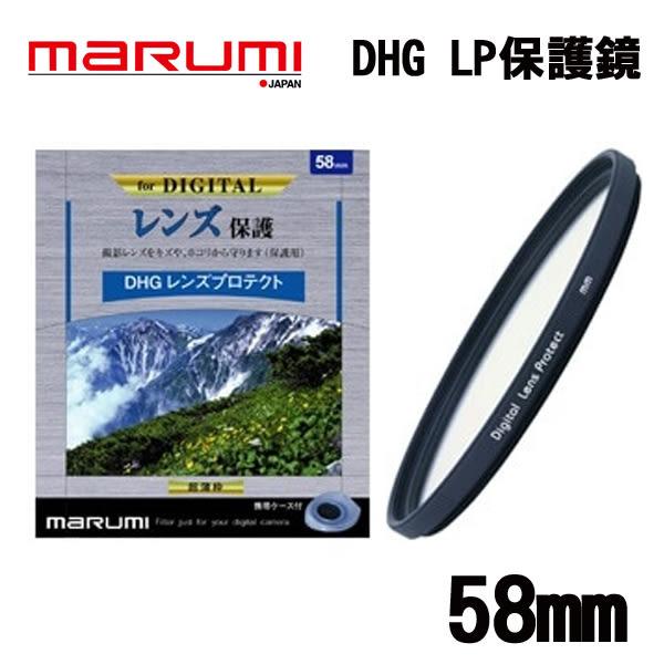 【MARUMI】DHG Les Protect  58mm 多層鍍膜 保護鏡  彩宣公司貨