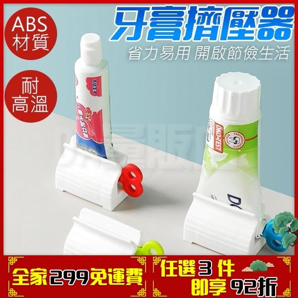 擠壓器 擠牙膏器 擠牙膏座 牙膏架 手動 多功能 收納架 發條 洗面乳 不浪費 刷牙 口腔 衛生