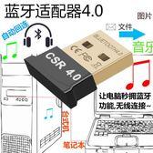 藍芽適配器 USB藍芽適配器4.0電腦音頻發射台式無線耳機音響手機接收器筆記本 igo 玩趣3C