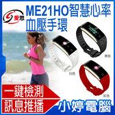 【免運+24期零利率】全新 IS愛思 Me21HO心率血壓手環 心率/血壓/血氧/疲勞度 彩色螢幕 Line推播通知