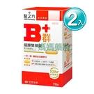 醫之方 緩釋B群雙層錠 70粒裝 (2入)【媽媽藥妝】