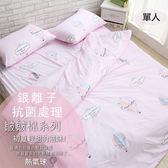 銀離子抗菌處理.MIT台灣製造.水洗工藝-單人床包被套四件組.熱氣球 /伊柔寢飾