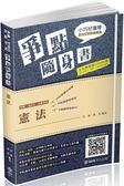 憲法-爭點隨身書-2019律師.司法官.各類考試(保成)