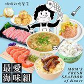 【大口市集】媽媽的晚餐菜-最愛海味組(6件組)