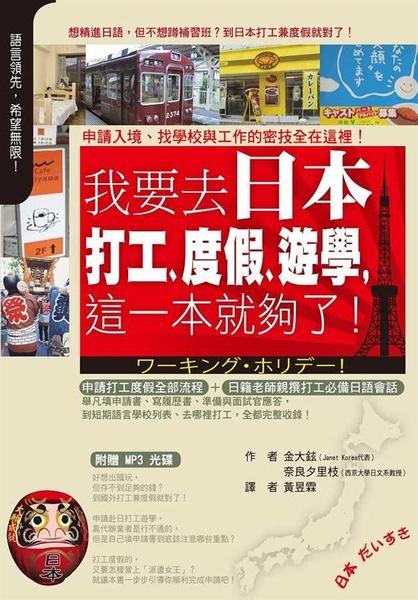 (二手書)我要去日本打工、度假、遊學,這一本就夠了!