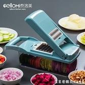 多功能切菜器廚房神器家用擦土豆絲切絲器刨絲器切丁切片器碎菜機 漾美眉韓衣