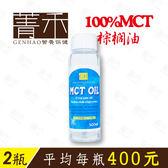 菁禾GENHAO棕櫚油MCT2瓶(500ml),MCT,中鏈脂肪酸,生酮飲食,防彈咖啡