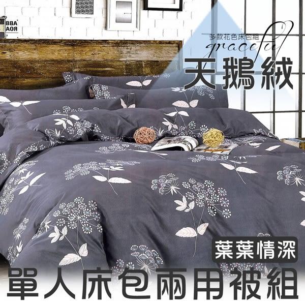 床包 / MIT台灣製造.天鵝絨單人床包兩用被套三件組.葉葉情深 / 伊柔寢飾