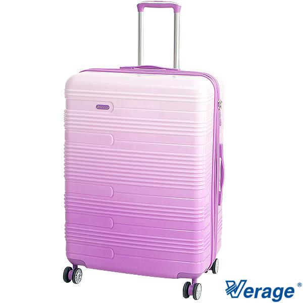 Verage 維麗杰 28吋 漸層鋼琴系列行李箱(紫)