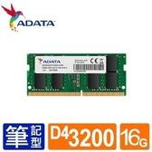【綠蔭-免運】威剛 NB-DDR4 3200/16G 筆記型RAM(2048X8)