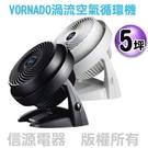 【新莊信源】VORNADO 渦輪空氣循環扇 630B