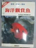 【書寶二手書T8/動植物_QBR】海洋觀賞魚