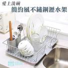 愛上洗碗 簡約風不鏽鋼瀝水架 碗盤架 瀝...