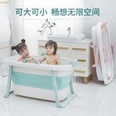 折疊泡澡桶大人浴缸家用浴盆成人浴桶洗澡桶全身塑料洗澡盆加厚 滿天星