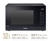 《Panasonic 國際牌》32公升 微電腦變頻微波爐NN-ST65J