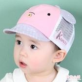 寶寶帽子嬰兒帽子兒童帽子夏季男童太陽帽女童遮陽帽網帽涼帽童帽
