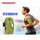 【FREE KNIGHT】休閒/運動手機臂包 FK801