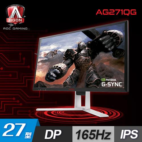 【AGON】AG271QG 27型 2K 專業電競螢幕 【贈飲料杯套】