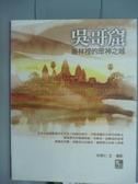 【書寶二手書T6/地理_PFO】吳哥窟-叢林裡的眾神之城_何修仁